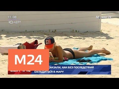 В МЧС рассказали о мерах безопасности при купании - Москва 24