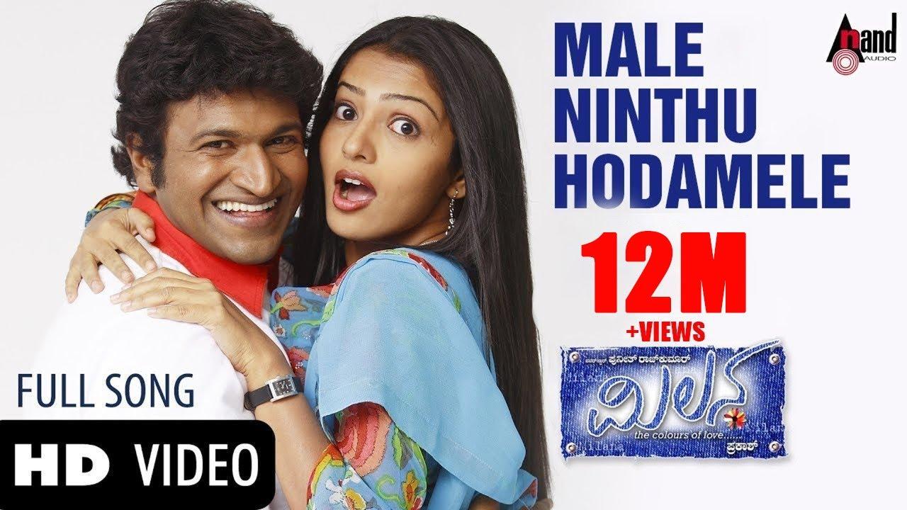 Male Ninthu Hoda Mele Song Lirics in English - Milana Kannada Movie