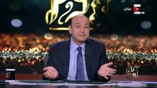 كل يوم ـ عمرو أديب: تلاجة الرئيس هتبقا حديث المدينة