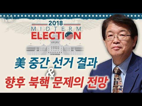 [이춘근의 국제정치 64회] 美 중간 선거 결과 & 향후 북핵 문제의 전망 