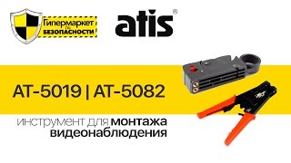 Инструмент ATIS AT-5019, AT-5082, BNC-Comp-B для монтажа видеонаблюдения(Видеообзор инструментов для монтажа видеонаблюдения ATIS Цена и наличие AT-5019: http://www.bezpeka-shop.com/catalog/instrument/at-5019.h..., 2015-10-15T11:55:26.000Z)