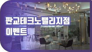 판교테크노밸리지점 이벤트(영업시간 변경, 09:00~1…