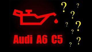 Audi A6 C5 мигает индикатор масла