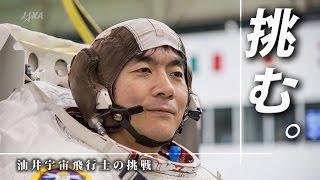 2015年7月、油井亀美也が初の国際宇宙ステーション(ISS)長期滞在に挑...