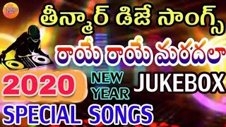 Raye mardala dj songs   teenmar new year special 2020 folk song album name : ►►songs 00:10 raye...