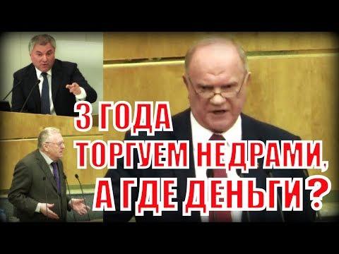 Володин долго оправдывался после выступления Зюганова и спровоцировал Жириновского на критику КПРФ!