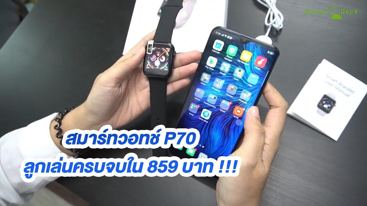 Review:Smartwatch P70 ดีไซน์สวย ฟีเจอร์ครบ ในราคา 859 .-