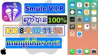 កម្មវិធី Smule VIP 7.1.7 100% Free សំរាប់ IPhone ios 2018; Hack Sing; Smule Hack VIP Full