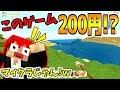 200円で買ったゲームがマイクラそっくりすぎた!?w【Mini World: Block Art実況】1