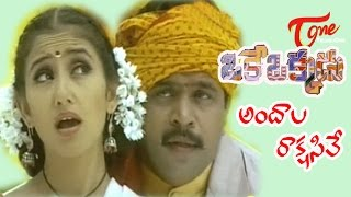 Gambar cover Oke Okkadu Movie Songs | Andala Rakshasive | Arjun | Manisha Koirala | TeluguOne