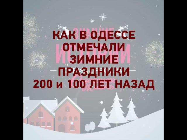 Новый год и Рождество в Одессе 200 и 100 лет тому назад