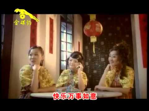 CHINESE NEW YEAR SONG 39 M-Girls 2012 (恭喜恭喜恭喜你)