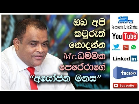 The Mind of investing in CSE Stocks Mr Dhammika Perera.