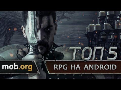 Лучшие RPG на Андроид