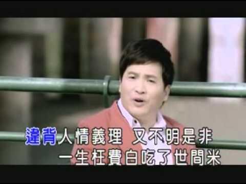 蔡義德-世間米-KTV
