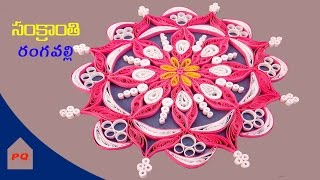 ☑️Paper Quilling rangoli ⏭Innovative Beautiful Quilling  (квиллинг )Rangoli Design With Step by Step
