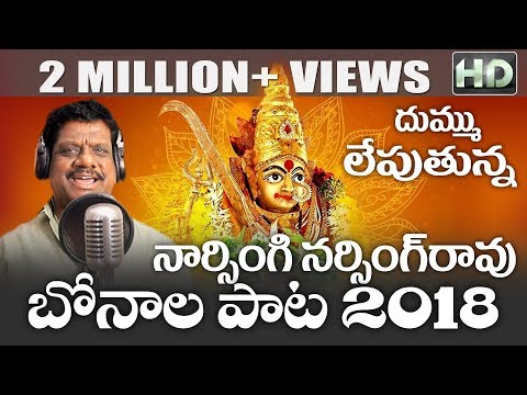 Mahankali Jathara 2018 // Silako O Rama Silaka // Bonalu Song 2018 // SVC Recording Company