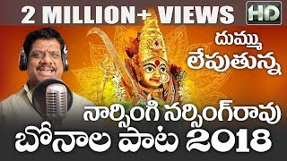 Video Mahankali Jathara 2018 // Silako O Rama Silaka // Bonalu Song 2018 // SVC Recording Company download MP3, 3GP, MP4, WEBM, AVI, FLV September 2018