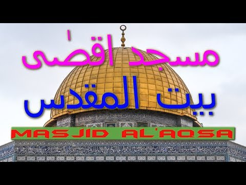 Masjid e Aqsa/Bait ul Muqaddas (Travel Documentary in Urdu Hindi)