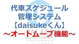 代車スケジュール管理システム【daiskeくん】オートムーブ機能