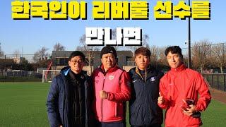 리버풀 VLOG/ 거리뷰, 훈련, 아카데미 매치, 비틀…
