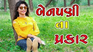 Types Of Gujju Girl Part-3 | Pagal Gujju