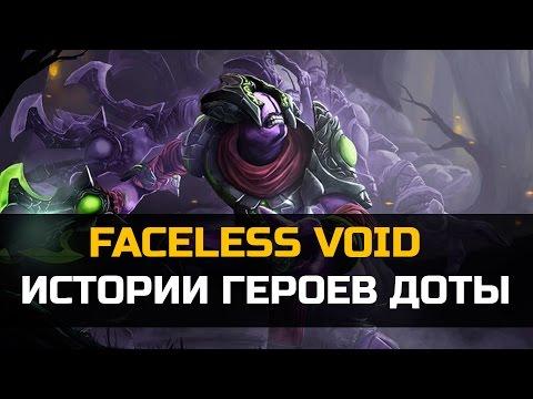видео: История dota 2: faceless void, Воид