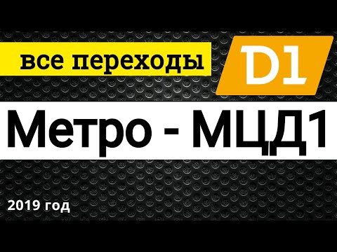 Переходы Метро и МЦК - МЦД1 // декабрь 2019