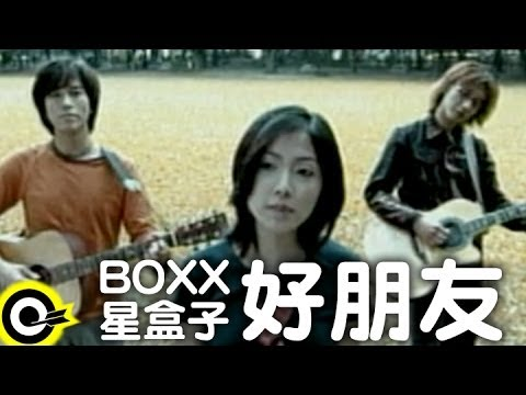 BOXX星盒子【好朋友 Good Friend】Official Music Video