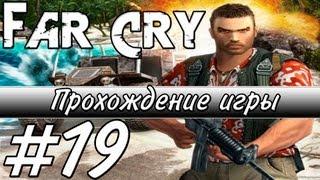far Cry  Прохождение - Часть 19: Вулкан