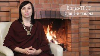 муладхара (ВИДЕО-ТЕСТ для 1-й чакры)  автор Качанова Наталья