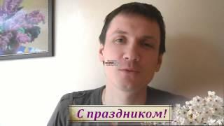 Поздравление от В.Мясникова