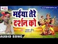new devi bhajan maiya tere darshan ko mandir me aagye jwala jitu maiya tere darshan ko