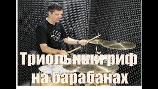 Уроки на барабанах.Шестнадцатые триоли -  ритм на барабанах.