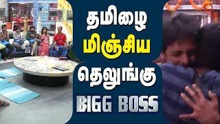 Tamil Bigg Boss vs Telugu Bigg Boss | Bigg Boss Latest News | Bigg Boss Tamil