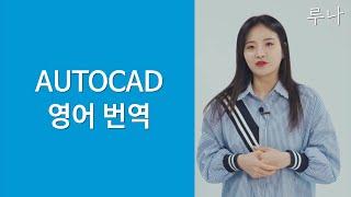 [CAD 채널] 시즌 8 (7) 영어 울렁증은 그만, …