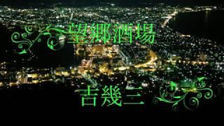 望郷酒場/吉幾三 Cover Kent Haze