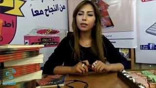 """#شفاف l ريما الكردي توقع """"كاريوكي"""" بمعرض الكتاب اليوم"""