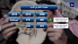 ارتفاع عدد الفقراء الأردنيين مع احتفال العالم باليوم الدولي للقضاء على الفقر - (17-10-2019)