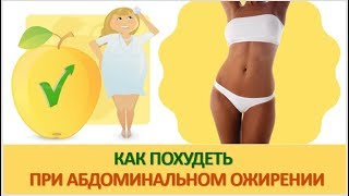 Как похудеть при абдоминальном ожирении