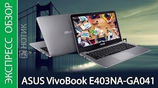 Экспресс-обзор ноутбука ASUS VivoBook E403NA-GA041