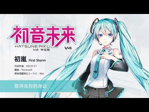 【初音ミクV4C】 初嵐 ~First Storm~ 【歌声デモ】