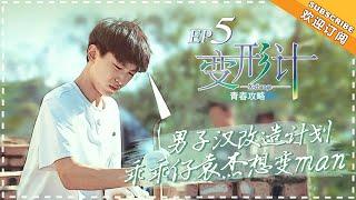 《变形计之青春攻略》第5期:袁杰男子汉改造计划达成 X-Change 【湖南卫视官方频道】 thumbnail