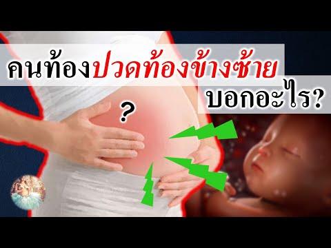 อาการคนท้อง : แม่ท้องปวดท้องด้านซ้ายขณะตั้งครรภ์ บอกอะไร? | ปวดท้องตอนท้อง | คนท้อง Everything