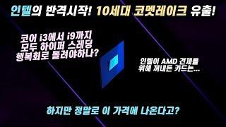인텔 10세대 데스크탑 CPU라인업 유출 - 10세대 코어 i3, i5, i7, i9 스펙 정보입니다!(Intel 10th generation desktop processor)