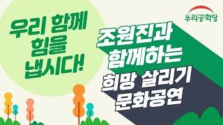우리공화당 조원진 대표 희망배달 2일차 문화행사