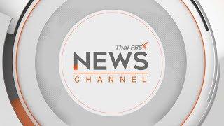 [Live] 13.05 น. อัปเดตล่าสุดของข่าวที่คุณต้องรู้! ไม่ตกกระแสกับ #ThaiPBSnews (24 พ.ค. 62) thumbnail