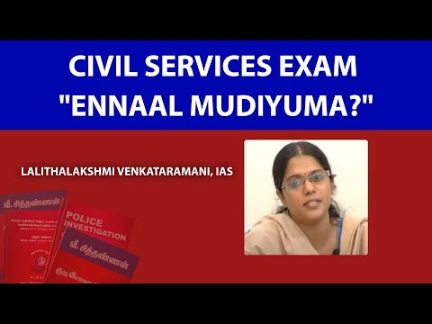 "Civil Services Exam - ""Ennaal Mudiyuma?"" in Tamil by IAS Topper"