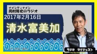 清水富美加が出家!ナインティナイン岡村隆史のオールナイトニッポン □...