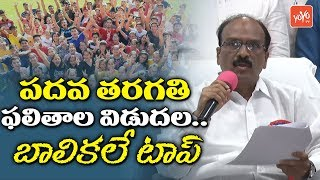 TS SSC Results MARCH 2019 Released | 10th Class Results Telangana | Manabadi SSC Results | YOYO TV